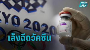 ไอโอซี มั่นใจ นักกีฬา-โค้ช รับวัคซีนต้านโควิด 80 % เมื่อถึง อลป.