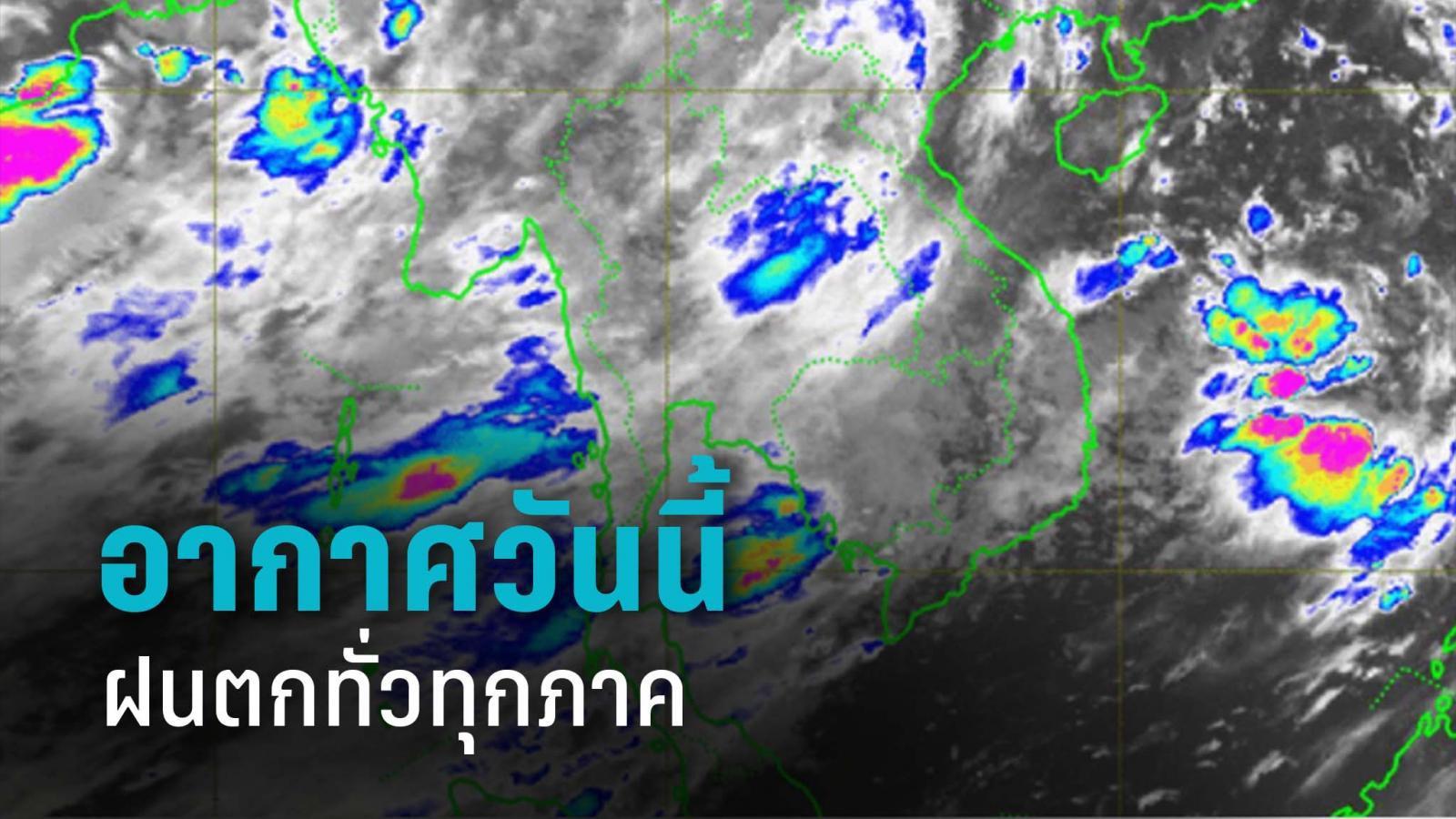 ฝนถล่มทั่วทุกภาค เหนือ-อีสาน ร้อยละ 70 กทม.ฝนฟ้าคะนองร้อยละ 60