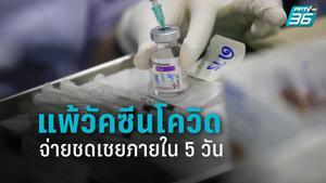 """เปิดเกณฑ์ """"แพ้วัคซีนโควิด-19"""" สปสช. จ่ายชดเชยภายใน 5 วัน"""