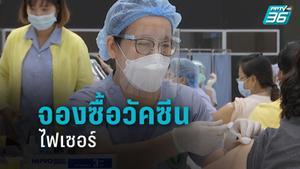สธ.ลงนาม จองซื้อวัคซีนไฟเซอร์ 20 ล้านโดส