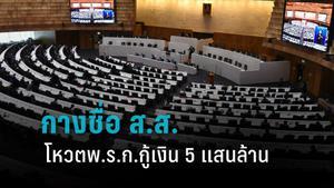 กางชื่อส.ส.โหวตพ.ร.ก.กู้เงิน 5 แสนล้าน เพื่อไทยเสียงหาย ภูมิใจไทยไม่แตกแถว