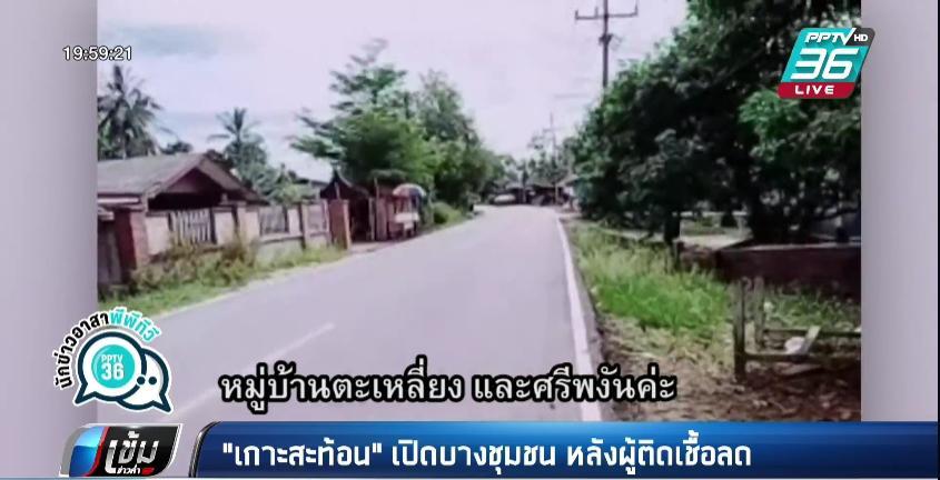 เปิดบางหมู่บ้าน ต.เกาะสะท้อน หลังผู้ติดเชื้อลดลง