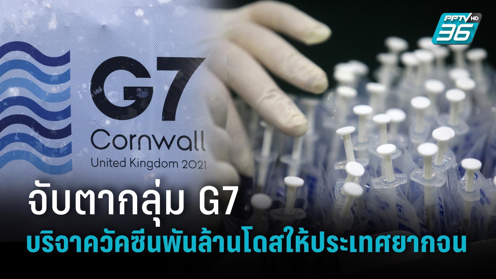 จับตาประชุม G7 บริจาควัคซีน 1 พันล้านโดสให้ประเทศยากจน