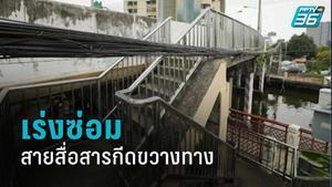 เร่งซ่อมสายสื่อสารกีดขวางทางเดินสะพานลอย