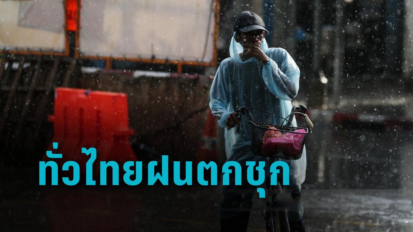 อุตุฯ เตือนทั่วไทยมีฝนเพิ่มขึ้น ตก 60-70% ของพื้นที่