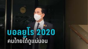 """""""อนุชา"""" มั่นใจคนไทยได้ดูยูโร 2020  แน่นอน ย้ำ ชมฟรีตลอดการแข่งขัน"""