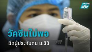 วัคซีนไม่พอฉีดผู้ประกันตน ม.33 แรงงาน ยันเปิดบริการใหม่ 28 มิ.ย. นี้
