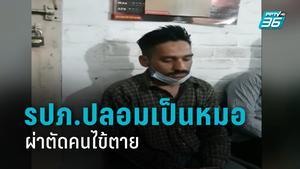 รปภ.สวมรอยเป็นหมอ ผ่าตัดคนไข้ตายในปากีสถาน