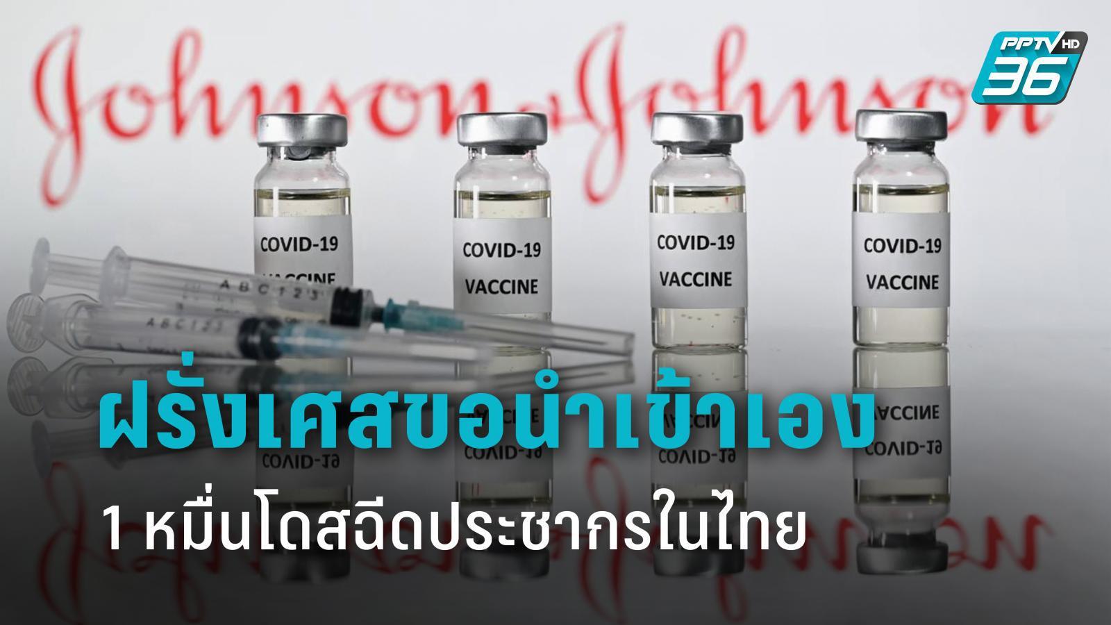 """ทูต 2 ประเทศ พบ """"อนุทิน"""" ขอฉีดวัคซีนประชากรในไทย ทูตฝรั่งเศสขอนำเข้าเอง หมื่นโดส  """"จอห์สัน แอนด์ จอห์นสัน"""""""
