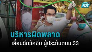 """""""พลภูมิ"""" ซัด รัฐบาล บริหารผิดพลาด เลื่อนฉีดวัคซีนผู้ประกันตนม.33"""