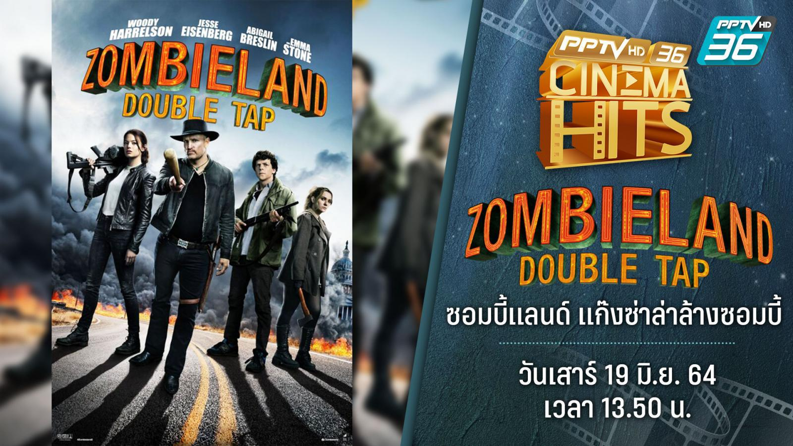 Zombieland: Double Tap ซอมบี้แลนด์ แก๊งซ่าล่าล้างซอมบี้