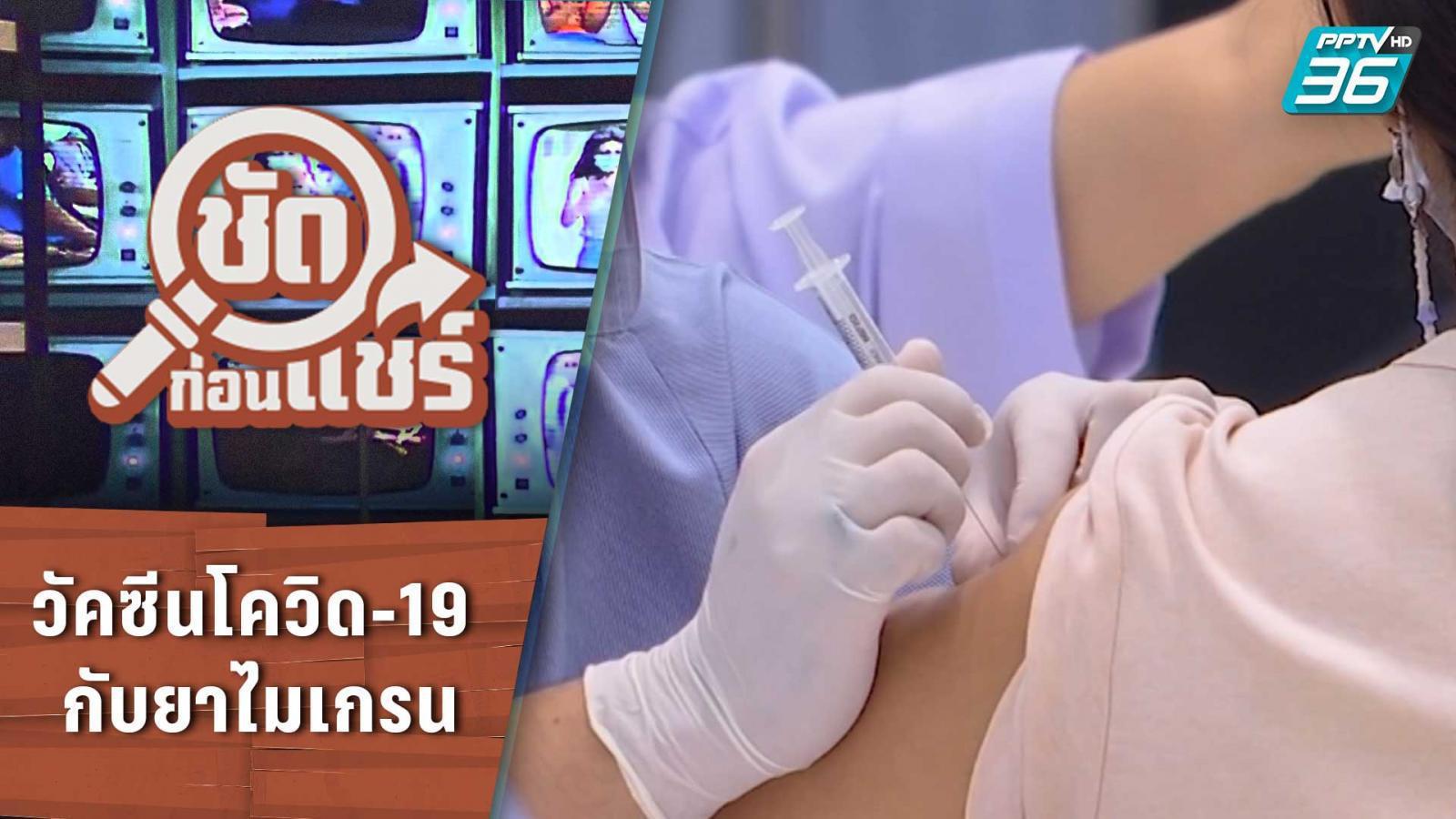 ชัดก่อนแชร์ | ฉีดวัคซีนโควิด-19 ต้องงดยาไมเกรน จริงหรือ? | PPTV HD 36
