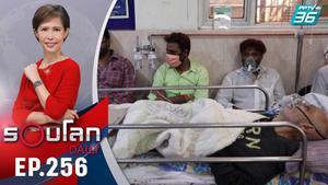 อินเดียทุบสถิติ ผู้เสียชีวิตโควิดรายวันกว่า 6,000 ราย | 11 มิ.ย. 64 | รอบโลก DAILY
