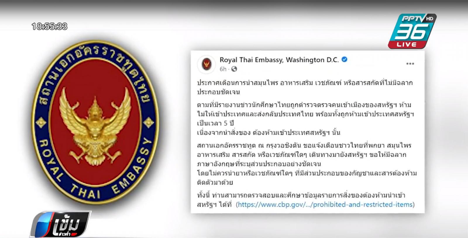 """สถานทูตไทยกรุงวอชิงตัน เตือน พก """"สมุนไพร"""" ไปสหรัฐฯต้องมีฉลากภาษาอังกฤษ  - ห้ามมีส่วนผสมกัญชา"""
