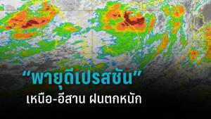 """อุตุฯ เตือน 21 จังหวัด """"พายุดีเปรสชัน"""" เหนือ-อีสาน ฝนตกหนัก"""