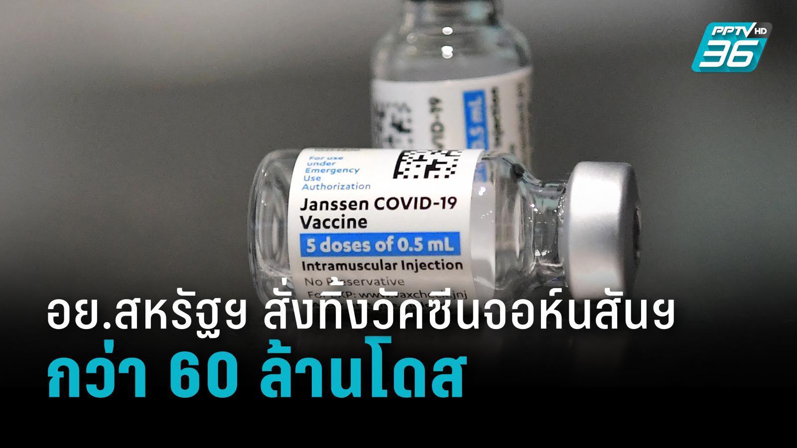 อย.สหรัฐฯ สั่งทิ้งวัคซีนโควิด-19 จอห์นสันแอนด์จอห์นสัน 60 ล้านโดส