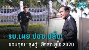 """""""อนุชา"""" เผย ปชช.ปลื้ม ได้ชมสด ยูโร 2020 ขอบคุณ """"ลุงตู่"""" สร้างความสุขคนไทย"""