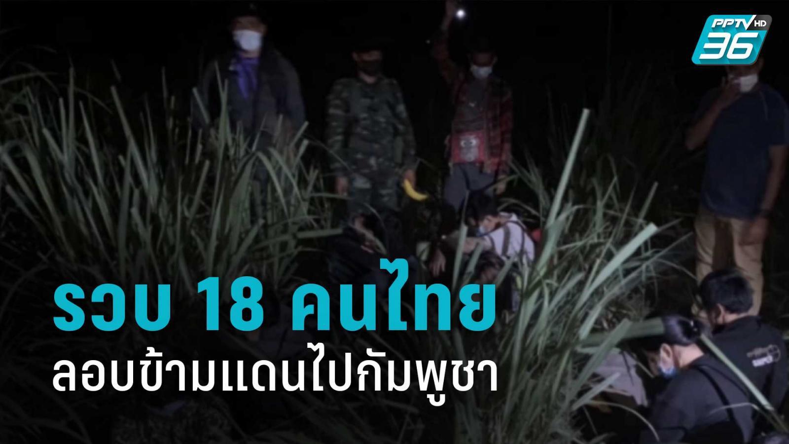 สระแก้ว รวบ 18 คนไทย ลักลอบข้ามแดนไปกัมพูชา เผยเจ้าของบ่อนออนไลน์ออกค่าใช้จ่าย