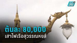 พบชัยนาท เสาไฟเรือสุวรรณหงส์ ต้นละ 80,000 ยินดีให้ตรวจสอบ