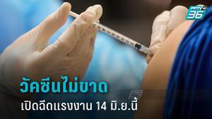 รมว.แรงงาน ย้ำ วัคซีนไม่ขาด เร่งฉีดผู้ประกันตน ม.33 จ่อเปิดใหม่ 14 มิ.ย. นี้