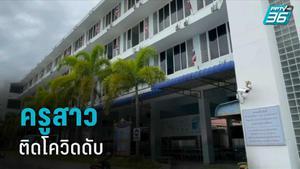 ครูสาวประจวบฯ ติดโควิดดับ หลังเยี่ยมญาติในสมุทรปราการ ล่าสุด ร.ร.ประกาศเลื่อนเปิดเทอม