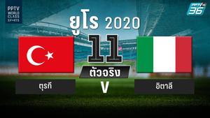 PPTV รายชื่อ 11 ตัวจริง ฟุตบอลยูโร 2020 ตุรกี พบ อิตาลี 11 มิ.ย. 64