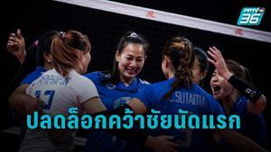 ตบสาวไทย ชนะ เยอรมนี 3-1 คว้าชัยนัดแรก เนชันส์ ลีก
