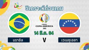 วิเคราะห์บอล !! โคปา อเมริกา 2021 บราซิล พบ เวเนซุเอลา 14 มิ.ย. 64