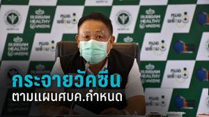 สธ.ตั้งเป้าก่อนก.ย.คนไทยร้อยละ 60-70 ได้ฉีดเข็มแรก  ยันกระจายวัคซีน ตามแผนศบค.กำหนด