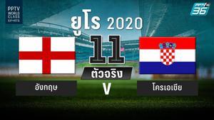 PPTV รายชื่อ 11 ตัวจริง ฟุตบอลยูโร 2020 อังกฤษ พบโครเอเชีย  13 มิ.ย. 64