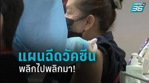 สุทธิชัย หยุ่น : แผนฉีดวัคซีนพลิกไปพลิกมา!