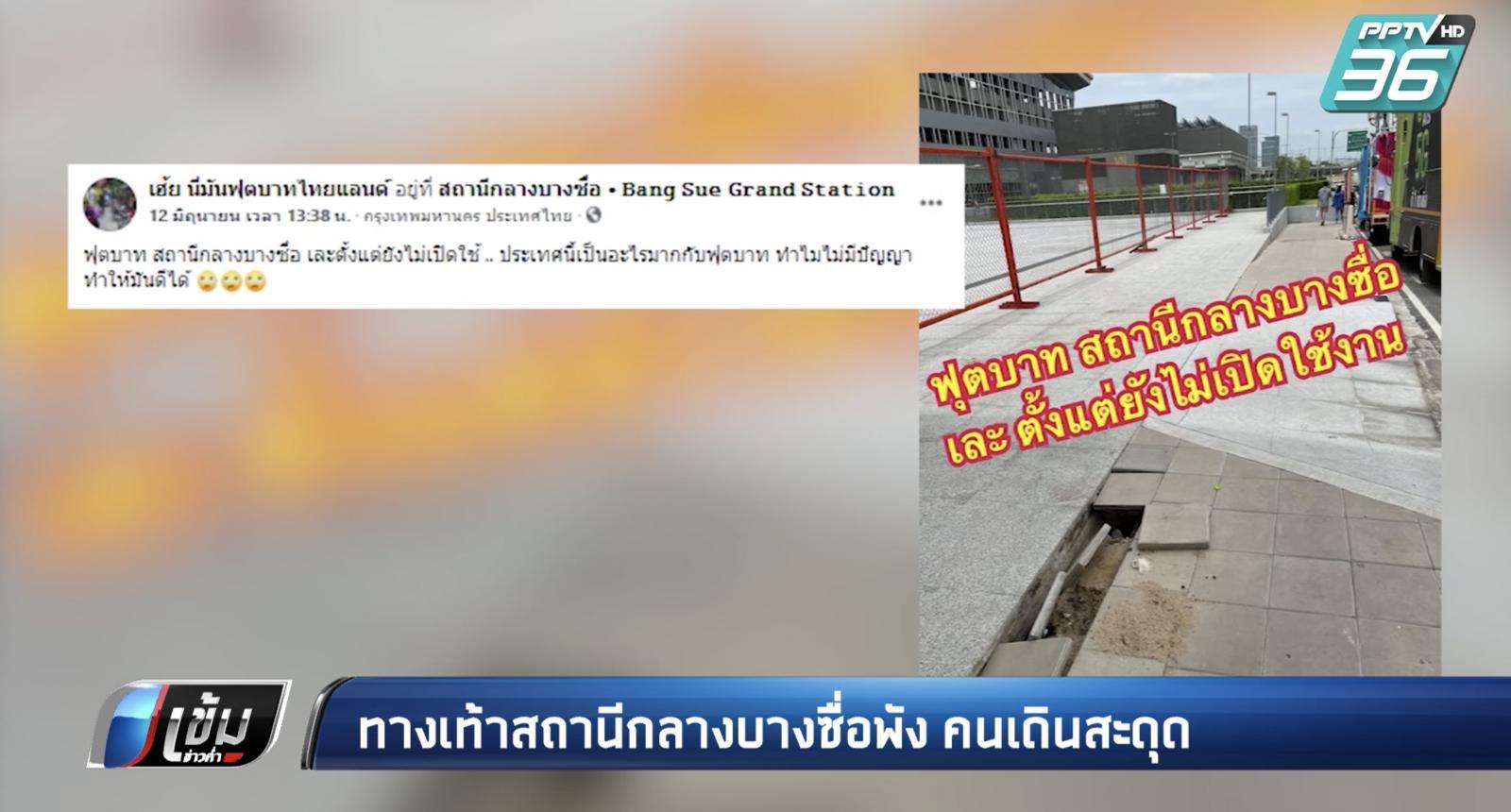 ทางเท้าสถานีกลางบางซื่อพัง คนเดินสะดุด