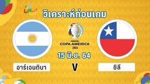 วิเคราะห์บอล !! โคปา อเมริกา 2021 อาร์เจนตินา พบ ชิลี 15 มิ.ย. 64
