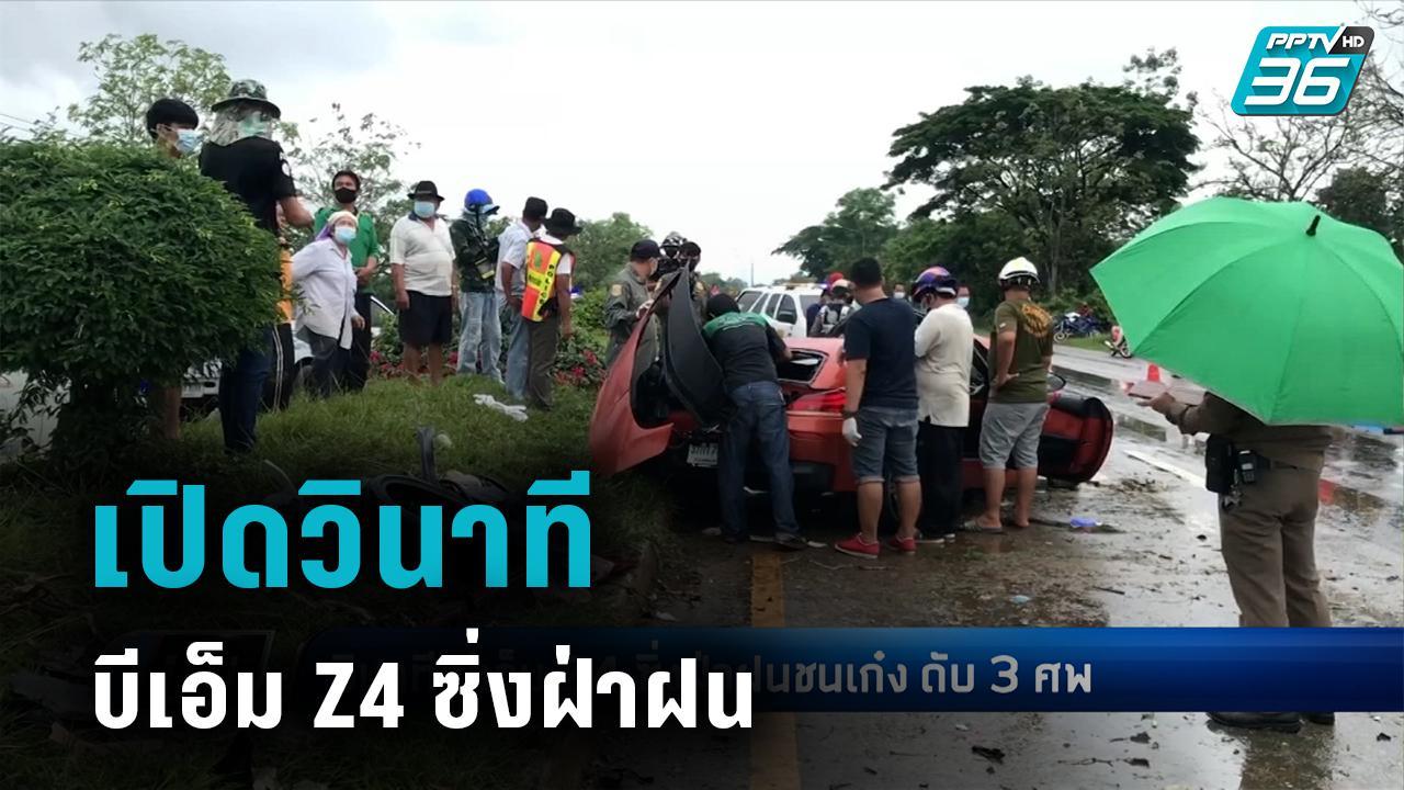 เปิดวินาที บีเอ็ม Z4 ซิ่งฝ่าฝนชนเก๋ง ดับ 3 ศพ