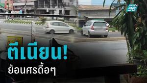 ตีเนียน! หนุ่มสุดมักง่าย จอดรถกดเงิน แถมขับย้อนศรบนเส้นทางหลัก