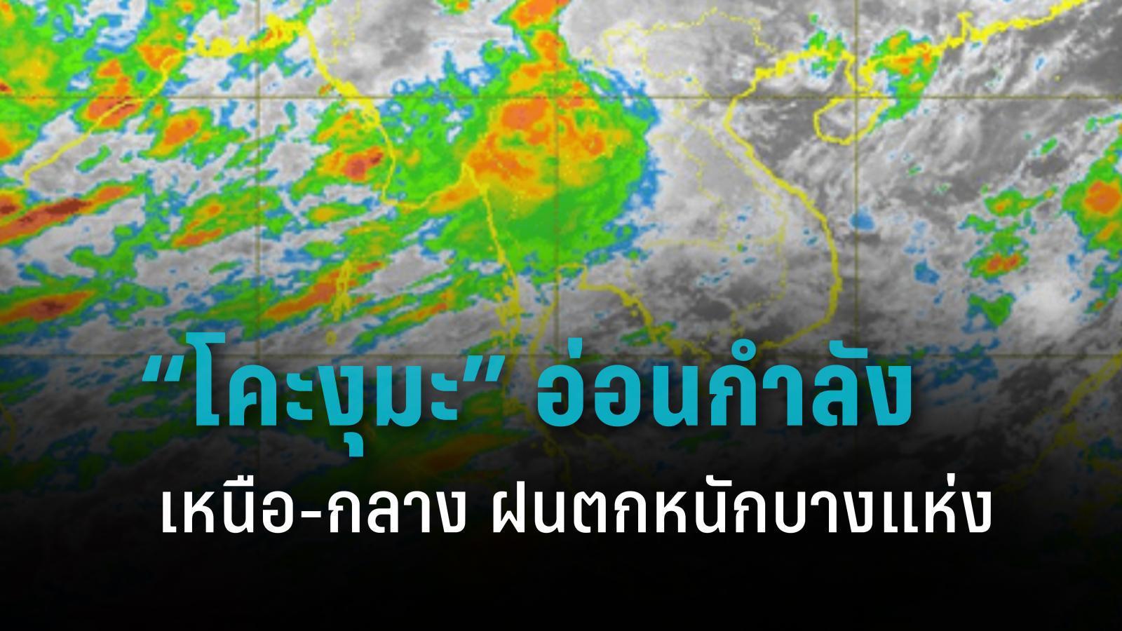 """อุตุฯ เตือน เหนือ-กลาง ฝนตกหนักบางแห่ง พายุดีเปรสชัน """"โคะงุมะ"""" อ่อนกำลัง"""