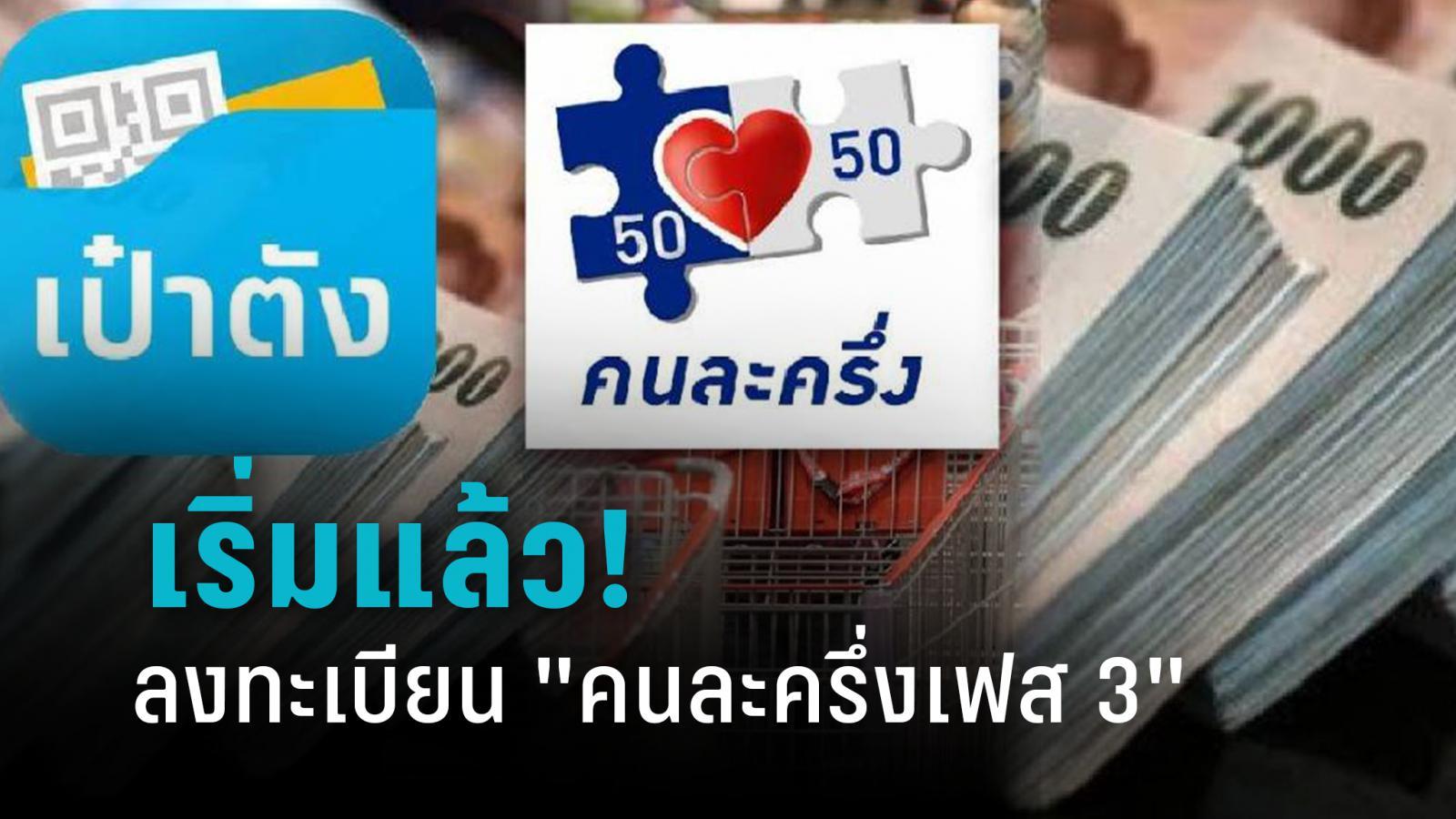 เข้าลงทะเบียนคนละครึ่งเฟส 3 กรอกข้อมูล 3 ส่วน ใน www.คนละครึ่ง.com รับสิทธิ 3,000 เริ่มแล้ววันนี้