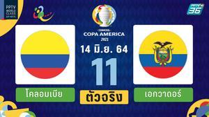 PPTV รายชื่อ 11 ตัวจริง โคปา อเมริกา โคลอมเบีย พบ เอกวาดอร์ 14 มิ.ย.64