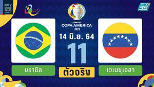 PPTV รายชื่อ 11 ตัวจริง โคปา อเมริกา บราซิล พบ เวเนซูเอลา  14 มิ.ย. 64