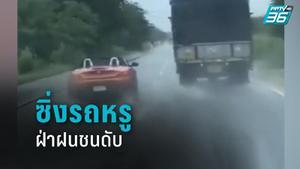 เปิดวินาที บีเอ็ม Z4 ซิ่งฝ่าฝน พุ่งข้ามเกาะกลาง ชนเก๋งซูซูกิ ดับ 3 บาดเจ็บ 1