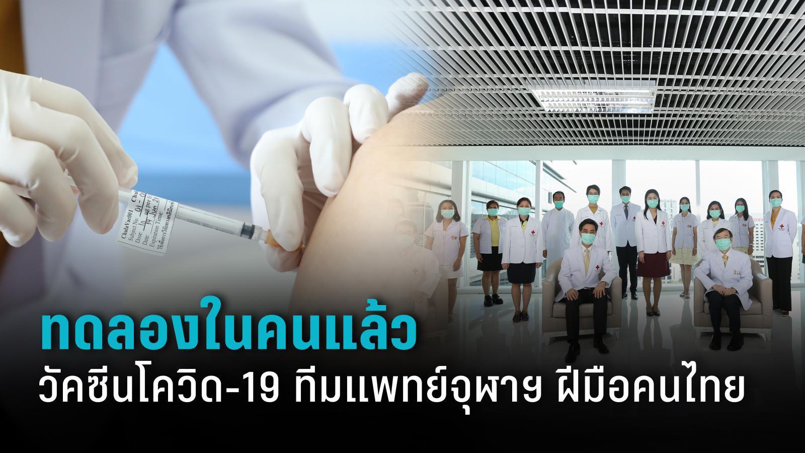 """""""เริ่มฉีดทดลองในคน"""" วัคซีนโควิดรุ่นแรกของไทย (ChulaCov19) โดยทีมแพทย์จุฬาฯ"""
