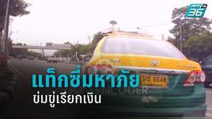 แท็กซี่มหาภัย ขับปาดหน้า ข่มขู่เรียกเงิน
