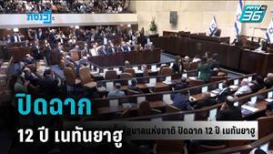 สภาอิสราเอลตั้งรัฐบาลแห่งชาติ ปิดฉาก 12 ปี เนทันยาฮู