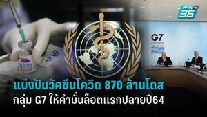 กลุ่ม G7 แบ่งปันวัคซีนโควิด 870 ล้านโดส  ล็อตแรกครึ่งหนึ่งในสิ้นปี 64