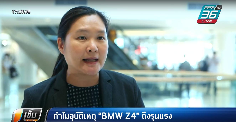 """ทำไมอุบัติเหตุ """"BMW Z4"""" ที่เขาค้อ ถึงรุนแรง"""