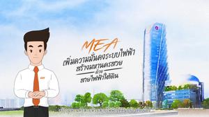 MEA มุ่งมั่นต่อยอดโครงการเปลี่ยนระบบสายไฟฟ้าอากาศเป็นสายไฟฟ้าใต้ดินในพื้นที่สำคัญใจกลางเมือง