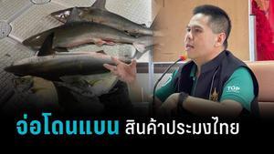 สินค้าประมงไทยทุกชนิด กำลังจะโดนแบนจากสหรัฐอเมริกา!