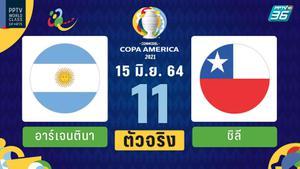 PPTV รายชื่อ 11 ตัวจริง โคปา อเมริกา อาร์เจนตินา พบ ชิลี 15 มิ.ย.64