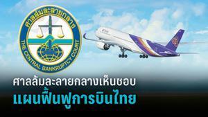 """ไฟเขียว """"แผนฟื้นฟูการบินไทย"""" พร้อมคณะ 5 ผู้บริหาร"""