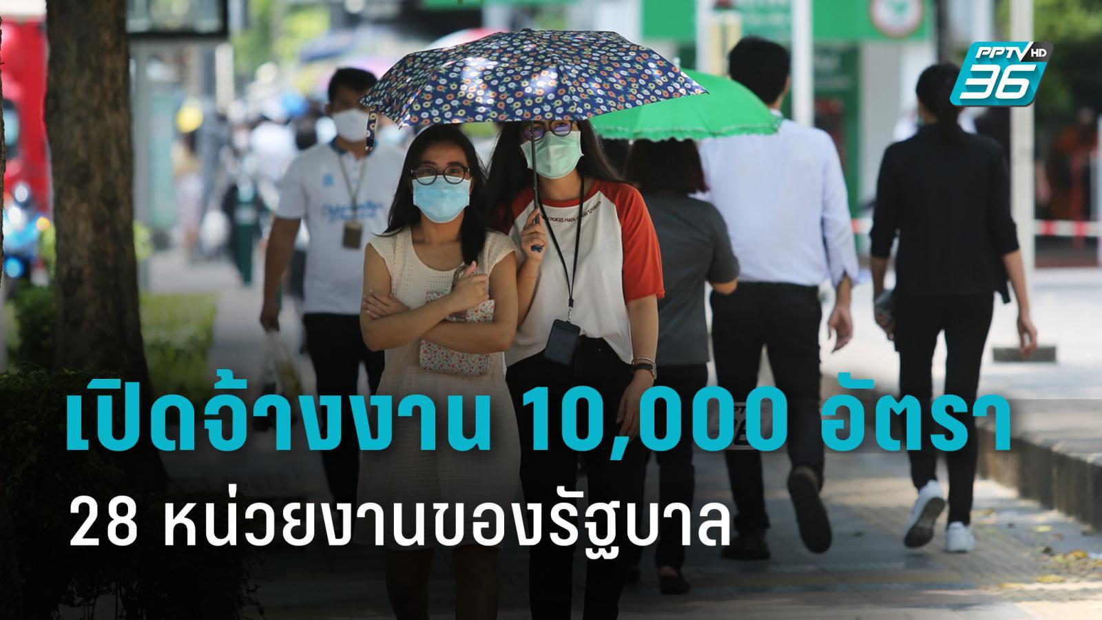 เช็กเลย! รัฐบาล เปิดจ้างงาน 10,000 อัตรา 28 หน่วยงานมีที่ไหนบ้าง